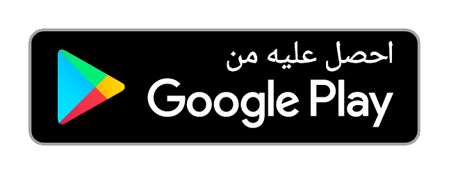 Télécharger application - icone arabe